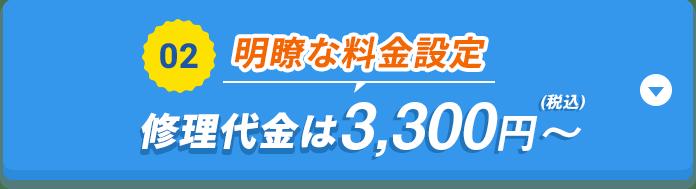 02 明確な料金設定 修理代金は2500円~