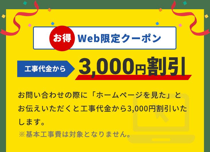 web限定クーポン 工事代金から3,000円割引