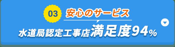 03 水道局認定工事店満足度94%