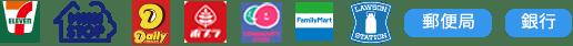 セブンイレブン/ミニストップ/デイリーヤマザキ/ポプラ/コミュニティ・ストア/ファミリーマート/ローソン/郵便局/銀行