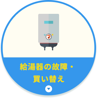 給湯器の修理・交換